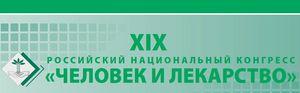 19 Российский национальный конгресс Человек и лекарство