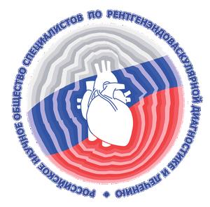 Всероссийская конференция «Эндоваскулярное лечение сложных форм поражений коронарных артерий»
