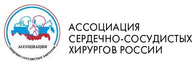 Ассоциация сердечно-сосудистых хирургов Росии
