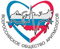 Всероссийское общество аритмологов