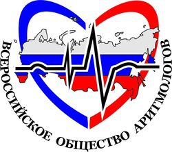 Всероссийский съезд аритмологов