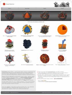 Visual Science — студия научной графики, анимации и моделирования. Наукоемкие, медицинские иллюстрации, анимация, модели и презентационный материал.