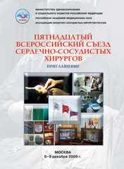XV Всероссийский съезд сердечно-сосудистых хирургов