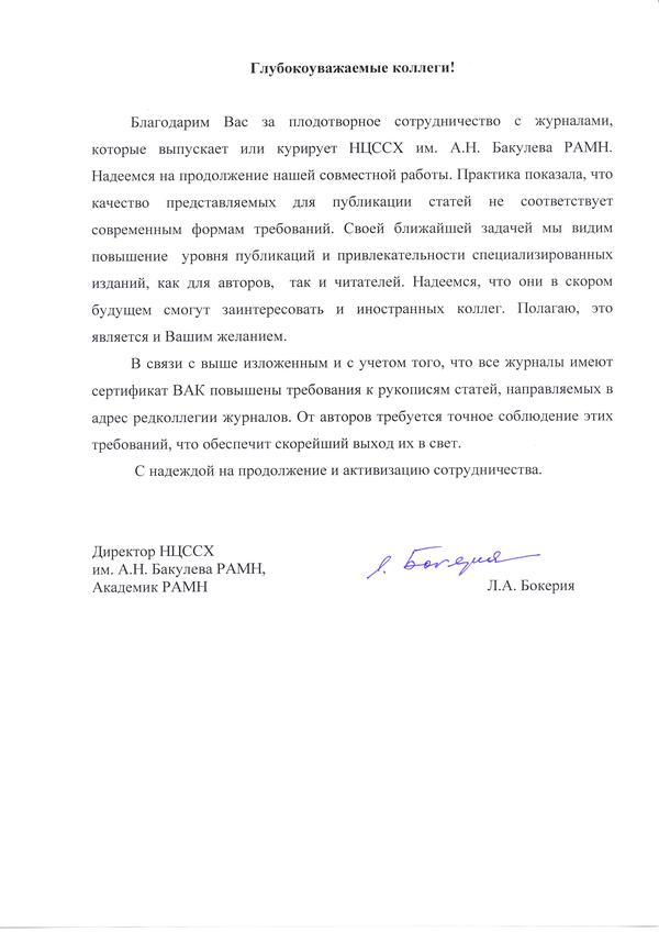 Новые требования к публикациям журналов издательства НЦССХ им. Бакулева