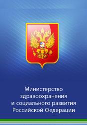 Минздравсоцразвития России утвердило три новые должности медицинского персонала