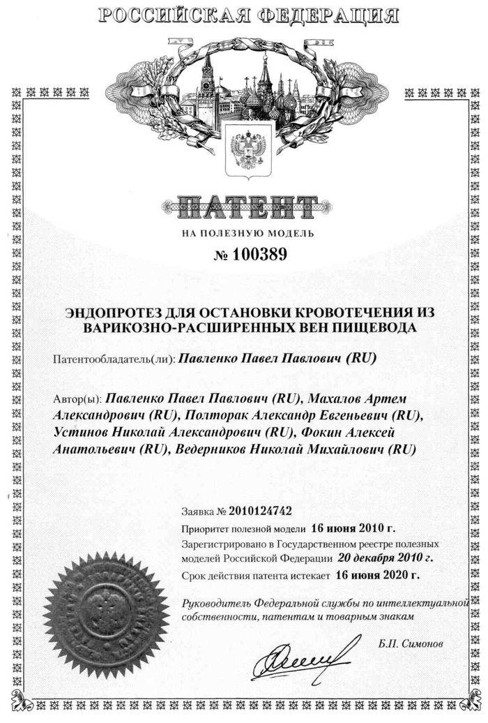 Патент № 100389 - Эндопротез для остановки кровотечения из варикозно-расширенных вен пищевода