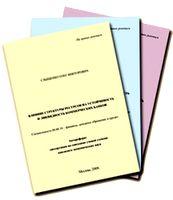 Авторефераты диссертаций Кафедра госпитальной хирургии ЮУГМУ Авторефераты диссертаций Оптимизация лапароскопического доступа к почке