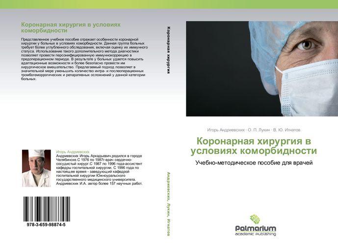 Коронарная хирургия в условиях коморбидности