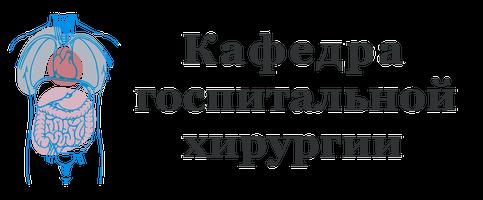 Кафедра госпитальной хирургии ЮУГМУ